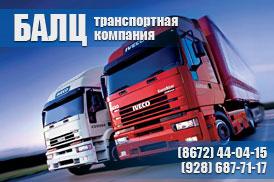 «БАЛЦ» — транспортная компания