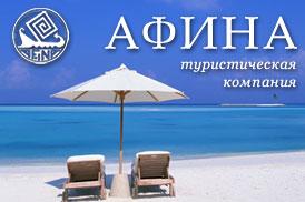 Туристическая компания «АФИНА»