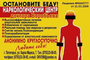Наркологический центр доктора Воробьева