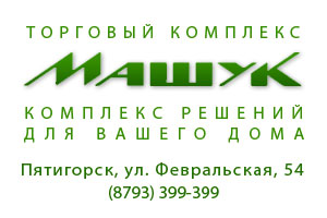 Торговый комплекс «МАШУК»