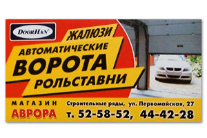 Компания «АВРОРА»
