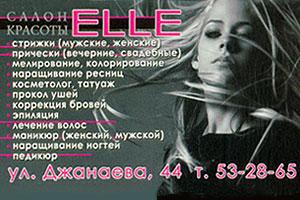 ELLE – салон красоты
