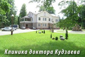 Клиника доктора Кудзаева