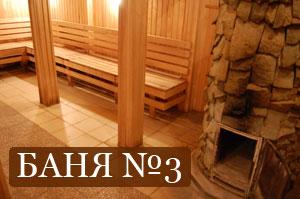 Баня №3