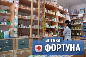ФОРТУНА —аптека