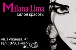 Milana-Lima —салон красоты