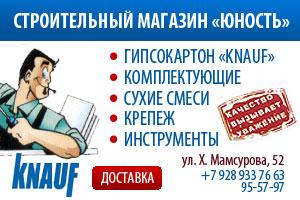 ЮНОСТЬ — строительный магазин