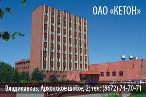 ОАО «КЕТОН»
