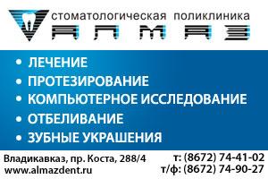 АЛМАЗ —стоматологическая поликлиника