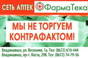 ФАРМАТЕКА сеть аптек
