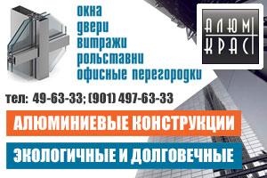 АЛЮМКРАС — алюминиевые конструкции во Владикавказе