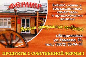 ФЕРМЕР магазин натуральных продуктов