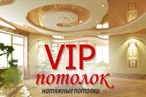 VIP-ПОТОЛОК – натяжные потолки