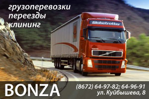 BONZA —транспортно-экспедиционная компания
