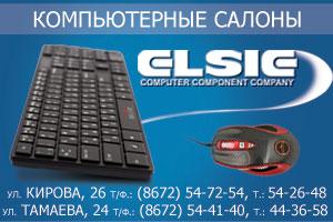 ELSIE – компьютерные салоны