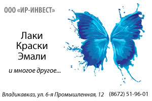 ООО «ИР-ИНВЕСТ»