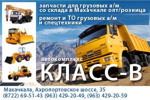 КЛАСС-В автокомплекс