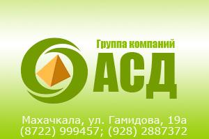 Группа компаний «АСД»
