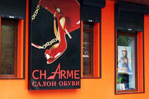 Charme —салон обуви