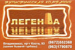 ЛЕГЕНДА туристическая компания