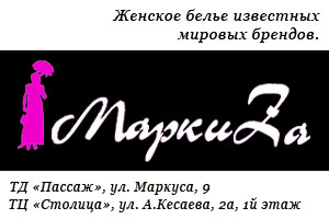 МаркиZа