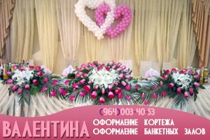 ВАЛЕНТИНА студия цветочного дизайна