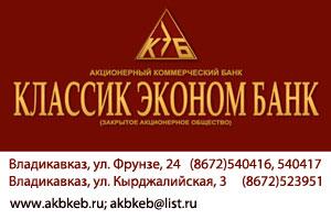 ЗАО АКБ «Классик Эконом Банк»