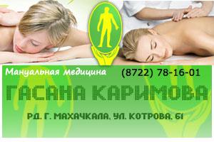 Мануальная медицина Гасана Каримова