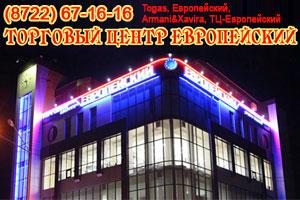 Торговый центр Европейский