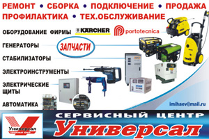 Сервисный центр «УНИВЕРСАЛ»