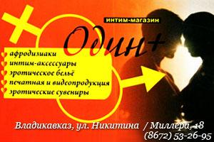 ОДИН ПЛЮС интим-магазин