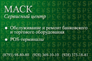 ООО «МАСК» – сервисный центр банковского и торгового оборудования