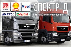 СПЕКТР-Д автомобильные масла оптом