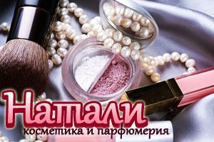 НАТАЛИ магазин косметики