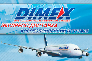 DIMEX транспортная компания