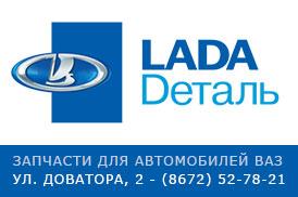 LADA-Dеталь, автозапчасти