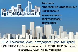 ООО ПТФ «Татаев»