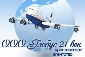 Туристическое агентство ООО ГЛОБУС-21 ВЕК
