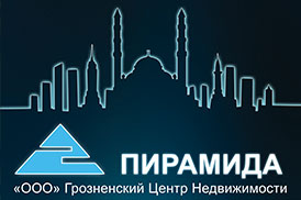 ПИРАМИДА ГРОЗНЕНСКИЙ ЦЕНТР НЕДВИЖИМОСТИ