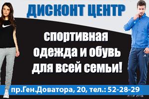 ДИСКОНТ-ЦЕНТР брендовый магазин одежды