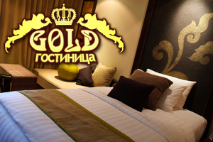 GOLD гостиница