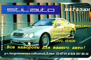 STIL-AUTO тюнинг автомобилей
