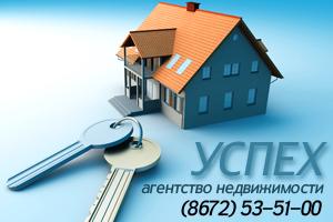 УСПЕХ агентство недвижимости