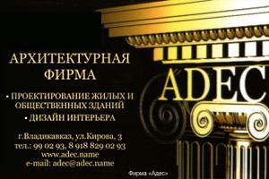 ADEC архитектурная фирма