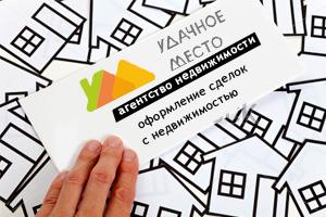 УДАЧНОЕ МЕСТО агентство недвижимости