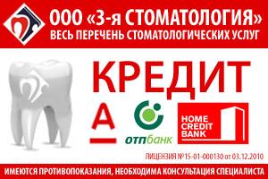 ООО «3-я стоматология»