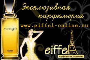 EIFFEL парфюмерный магазин