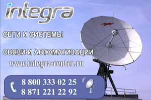 ООО «Центр-информационных технологий «Интегра»