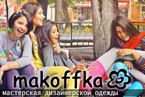 MAKOFFKA мастерская дизайнерской одежды