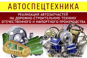 АвтоСпецТехника